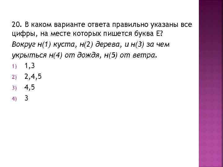 20. В каком варианте ответа правильно указаны все цифры, на месте которых пишется буква