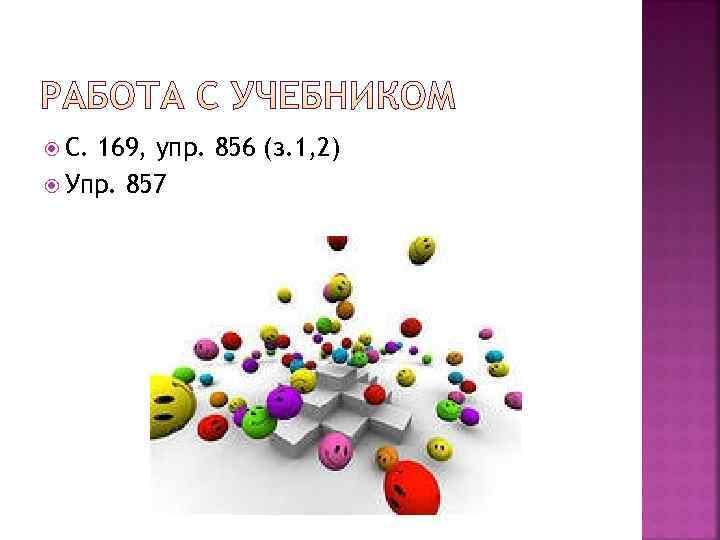 С. 169, упр. 856 (з. 1, 2)  Упр. 857