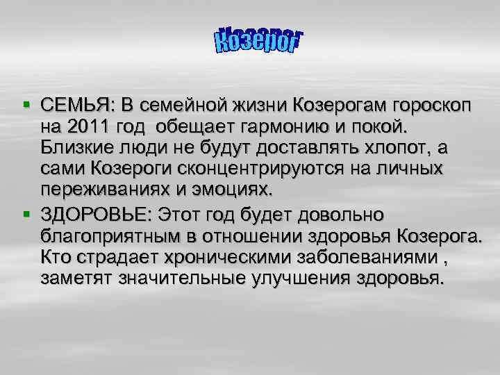 § СЕМЬЯ: В семейной жизни Козерогам гороскоп  на 2011 год обещает гармонию и
