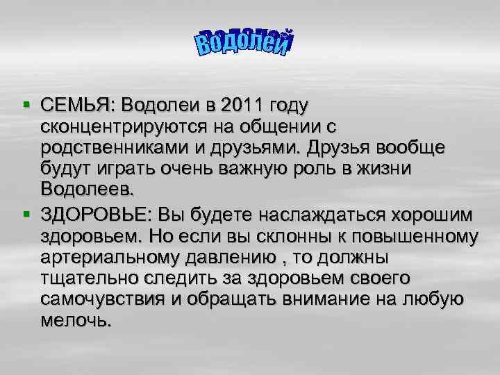 § СЕМЬЯ: Водолеи в 2011 году  сконцентрируются на общении с  родственниками и