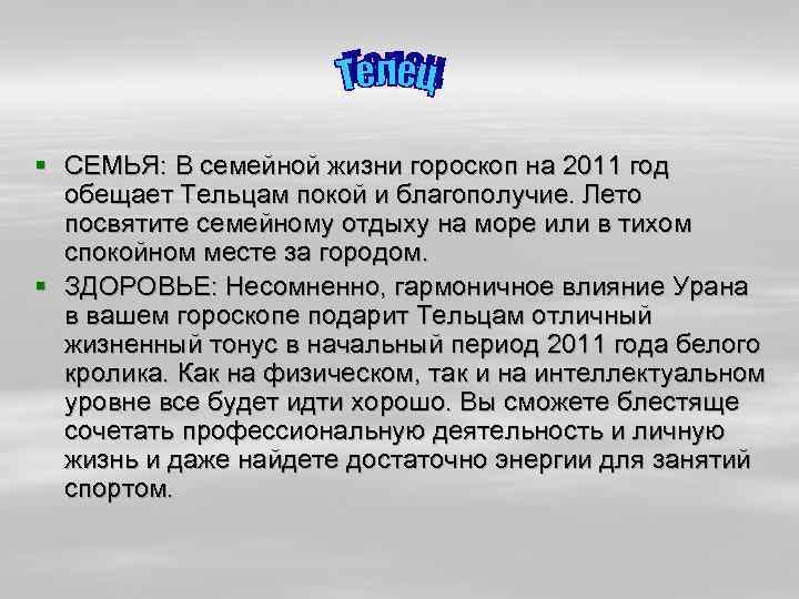 § СЕМЬЯ: В семейной жизни гороскоп на 2011 год  обещает Тельцам покой и