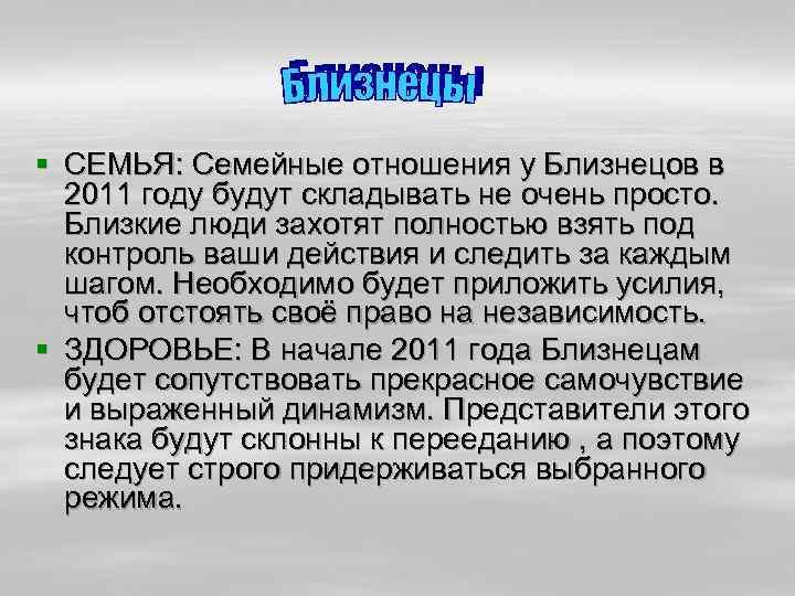 § СЕМЬЯ: Семейные отношения у Близнецов в  2011 году будут складывать не очень