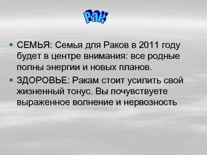§ СЕМЬЯ: Семья для Раков в 2011 году  будет в центре внимания: все