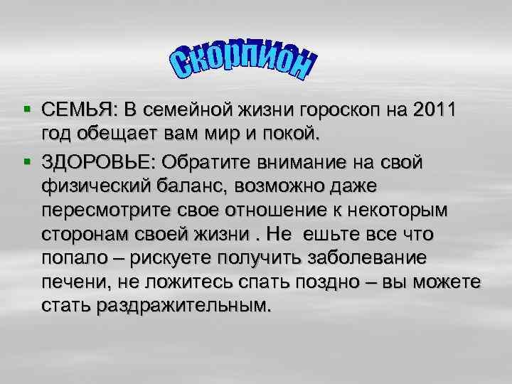 § СЕМЬЯ: В семейной жизни гороскоп на 2011  год обещает вам мир и