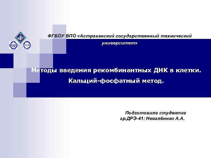 ФГБОУ ВПО «Астраханский государственный технический    университет» Методы введения рекомбинантных