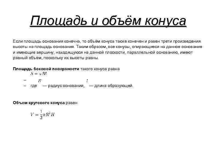 Площадь и объём конуса Если площадь основания конечна, то объём конуса также