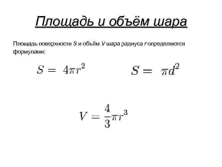 Площадь и объём шара Площадь поверхности S и объём V шара радиуса