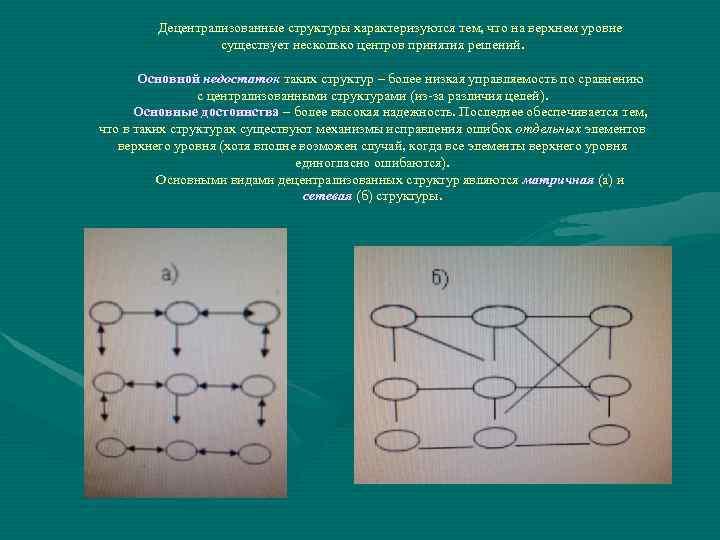 Децентрализованные структуры характеризуются тем, что на верхнем уровне