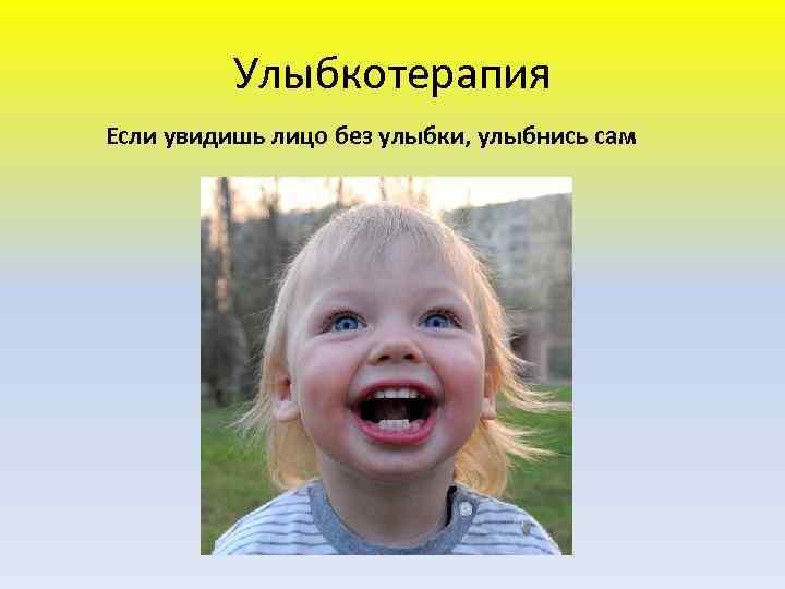 Улыбкотерапия Если увидишь лицо без улыбки, улыбнись сам