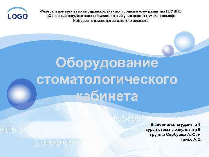 Федеральное агентство по здравоохранению и социальному развитию ГОУ ВПО LOGO  «Северный