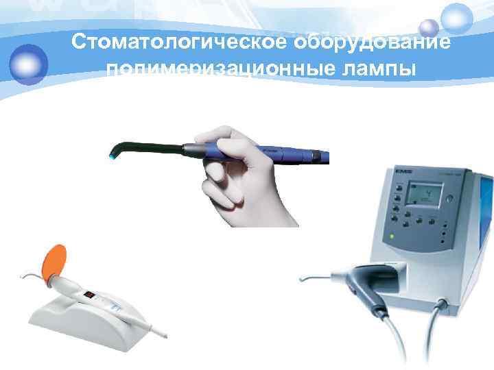 Стоматологическое оборудование  полимеризационные лампы