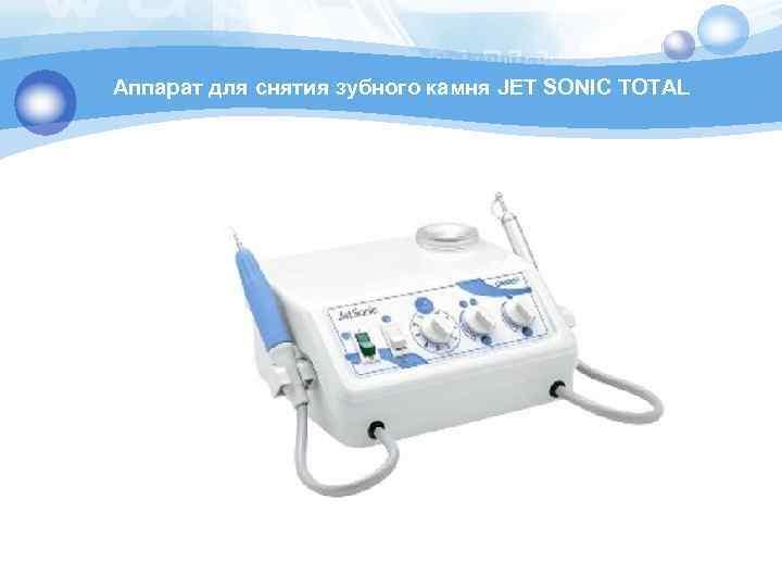 Аппарат для снятия зубного камня JET SONIC TOTAL