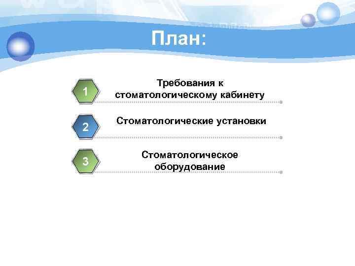 План:   Требования к 1  стоматологическому кабинету  Стоматологические