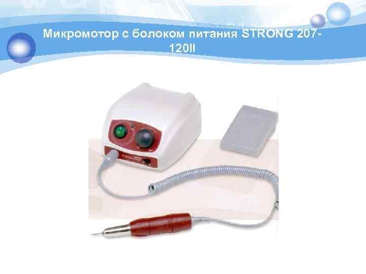 Микромотор с болоком питания STRONG 207 -    120 II
