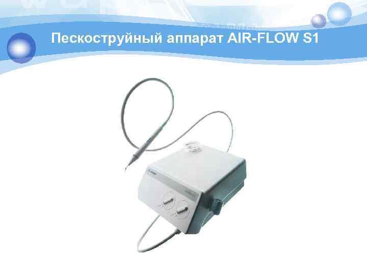 Пескоструйный аппарат AIR-FLOW S 1