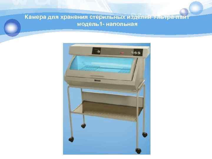 Камера для хранения стерильных изделий Ультра-лайт   модель1 - напольная