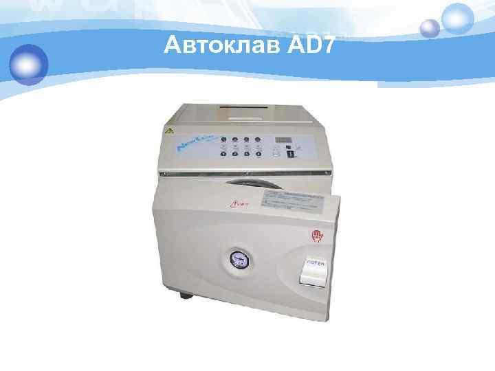 Автоклав AD 7