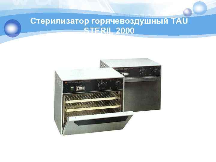 Стерилизатор горячевоздушный TAU   STERIL 2000