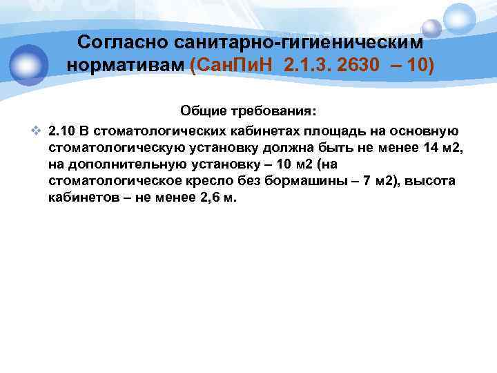 Согласно санитарно-гигиеническим нормативам (Сан. Пи. Н 2. 1. 3. 2630 – 10)