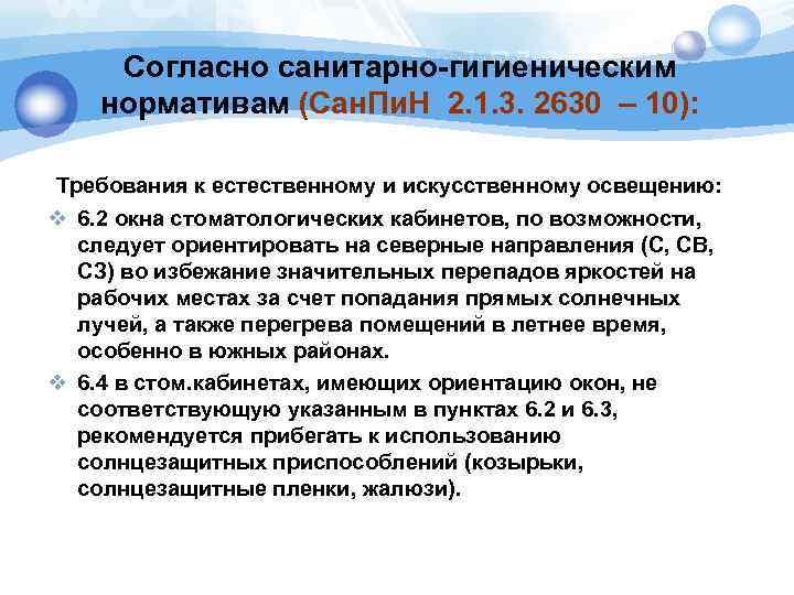 Согласно санитарно-гигиеническим нормативам (Сан. Пи. Н 2. 1. 3. 2630 – 10):