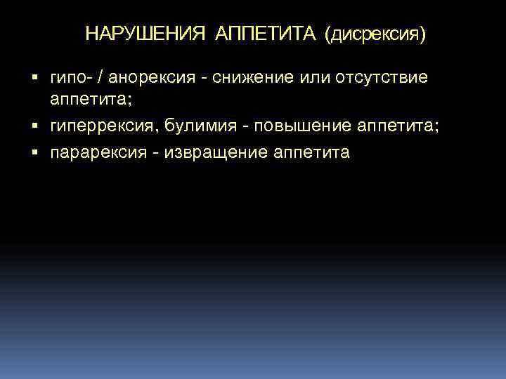 НАРУШЕНИЯ АППЕТИТА (дисрексия)     гипо / анорекcия  снижение или