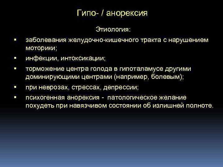 Гипо / анорексия      Этиология: заболевания