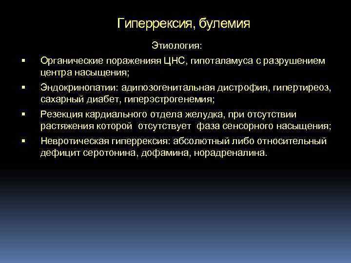 Гиперрексия, булемия      Этиология: Органические пораженияя
