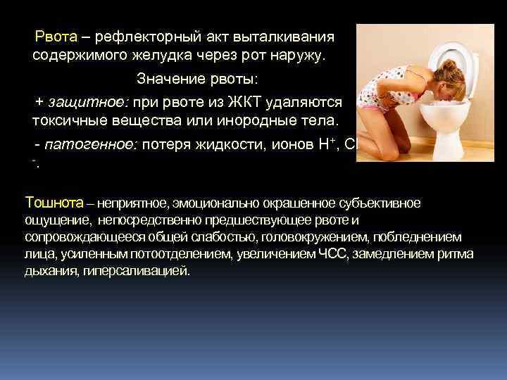 Рвота – рефлекторный акт выталкивания  содержимого желудка через рот наружу.