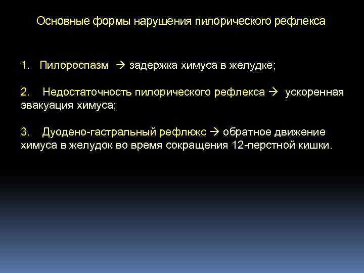 Основные формы нарушения пилорического рефлекса  1.  Пилороспазм  задержка химуса в