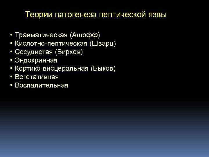Теории патогенеза пептической язвы  • Травматическая (Ашофф) • Кислотно пептическая (Шварц)