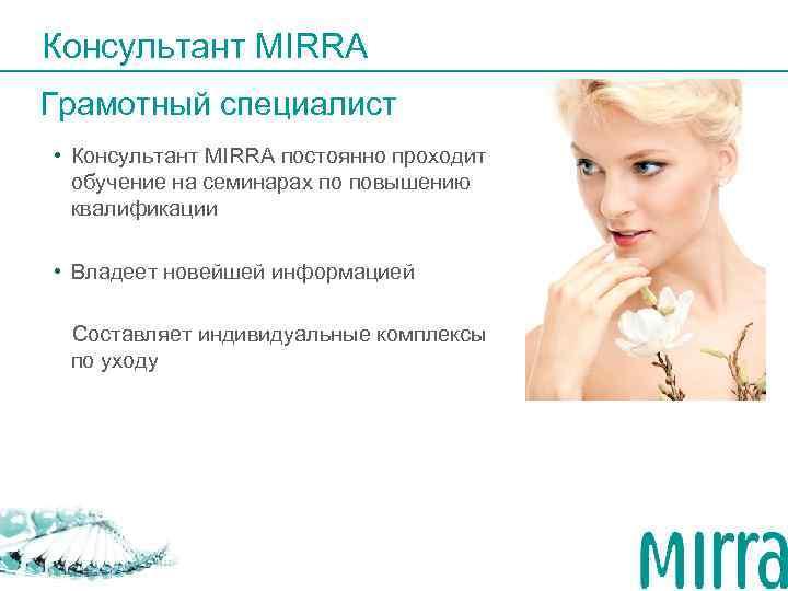 Консультант MIRRA Грамотный специалист • Консультант MIRRA постоянно проходит  обучение на семинарах по