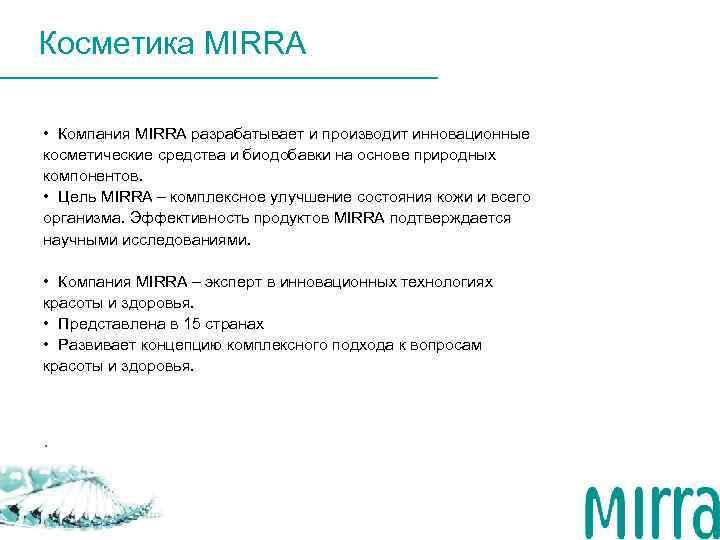 Косметика MIRRA  • Компания MIRRA разрабатывает и производит инновационные косметические средства и биодобавки