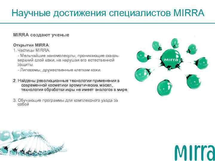 Научные достижения специалистов MIRRA создают ученые Открытия MIRRA: 1. Частицы MIRRA. - Мельчайшие наномолекулы,