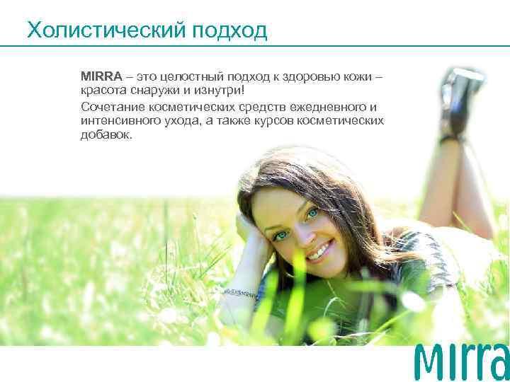 Холистический подход MIRRA – это целостный подход к здоровью кожи – красотa снаружи и