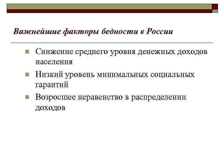 Важнейшие факторы бедности в России  n  Снижение среднего уровня денежных доходов