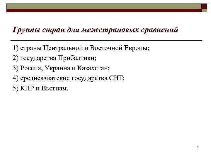 Группы стран для межстрановых сравнений 1) страны Центральной и Восточной Европы; 2) государства Прибалтики;