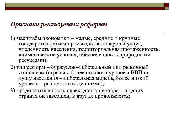 Признаки реализуемых реформы 1) масштабы экономики – малые, средние и крупные государства (объем производства