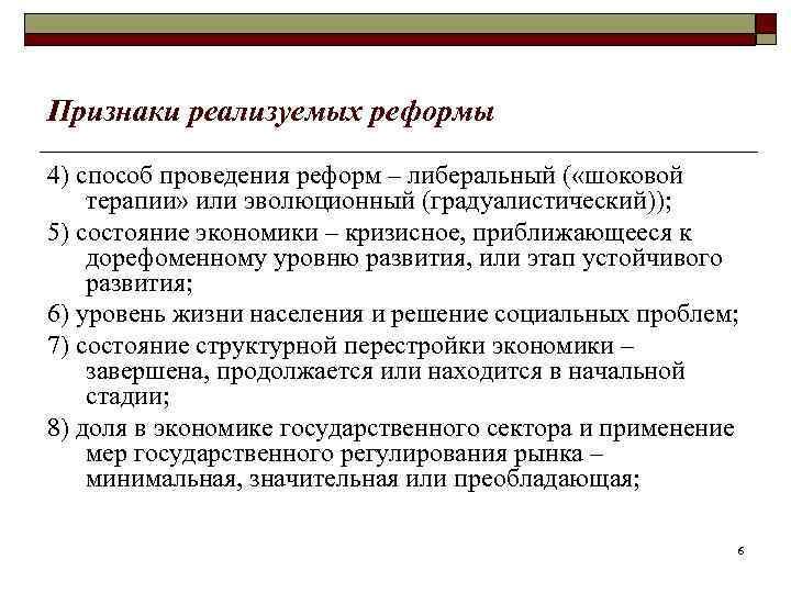 Признаки реализуемых реформы 4) способ проведения реформ – либеральный ( «шоковой терапии» или эволюционный