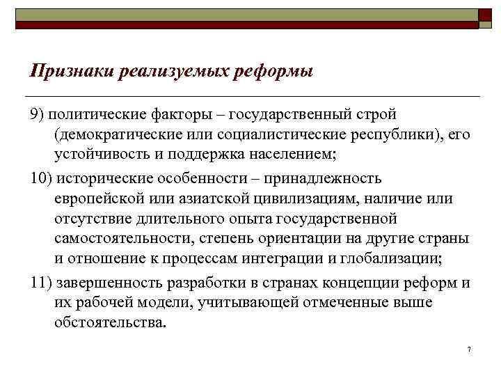 Признаки реализуемых реформы 9) политические факторы – государственный строй (демократические или социалистические республики), его