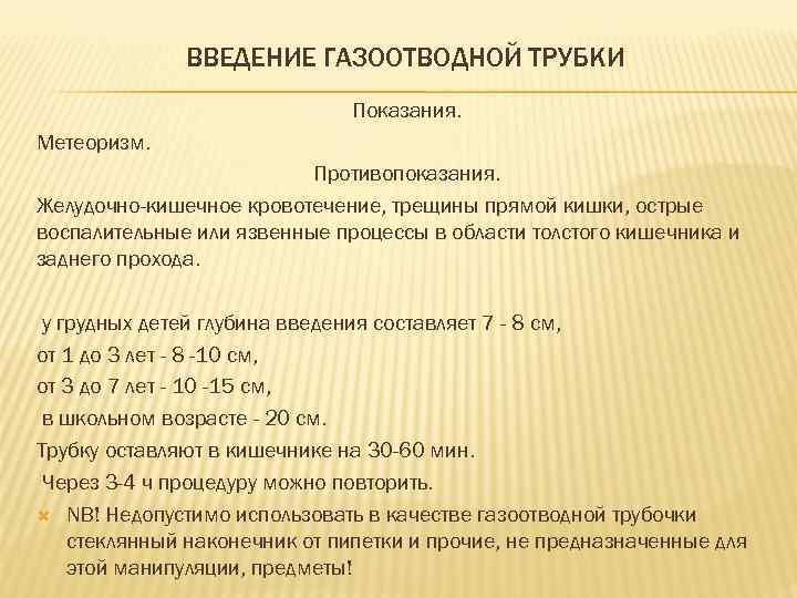 ВВЕДЕНИЕ ГАЗООТВОДНОЙ ТРУБКИ      Показания. Метеоризм.