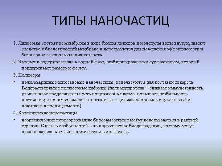 ТИПЫ НАНОЧАСТИЦ 1. Липосомы состоят из мембраны в виде бислоя