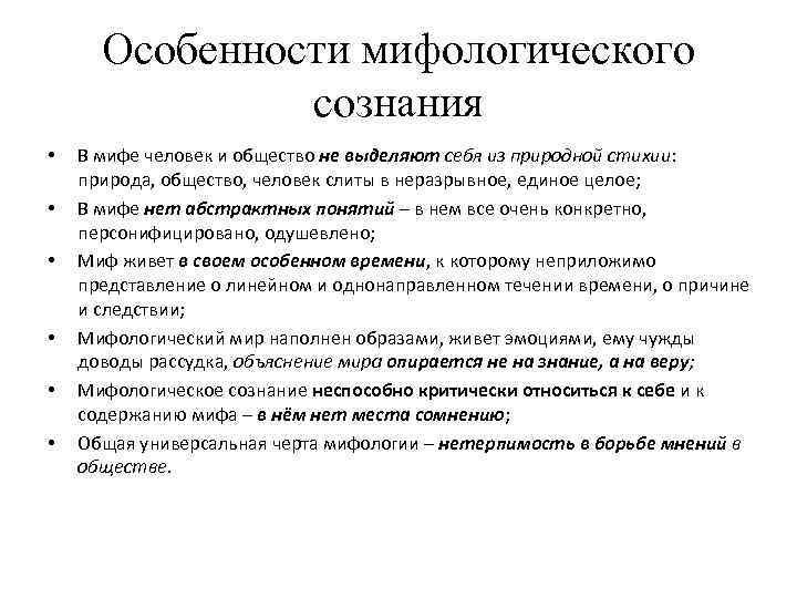 Особенности мифологического   сознания •  В мифе человек и общество не