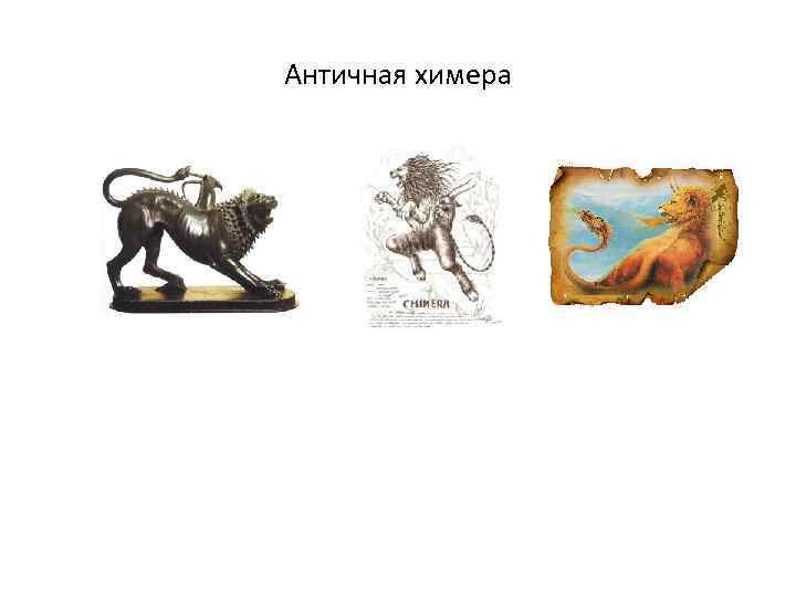 Античная химера