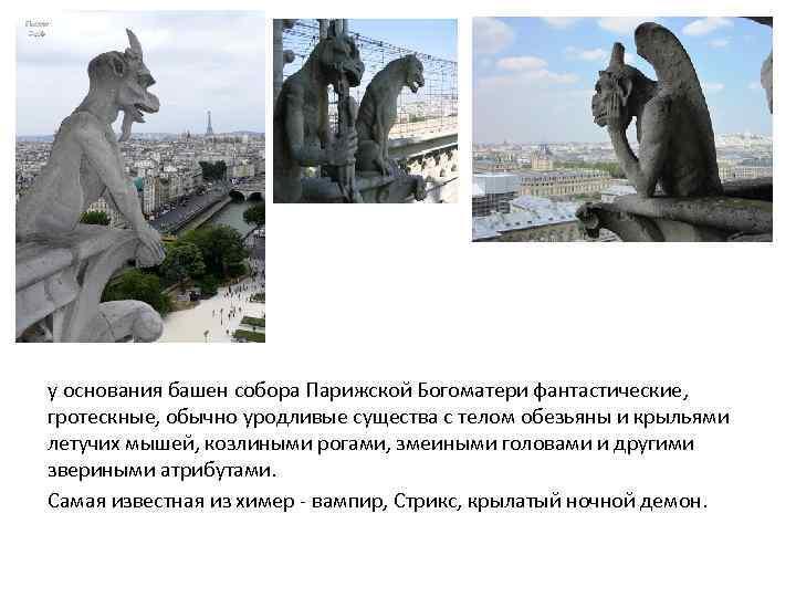 у основания башен собора Парижской Богоматери фантастические,  гротескные, обычно уродливые существа с телом
