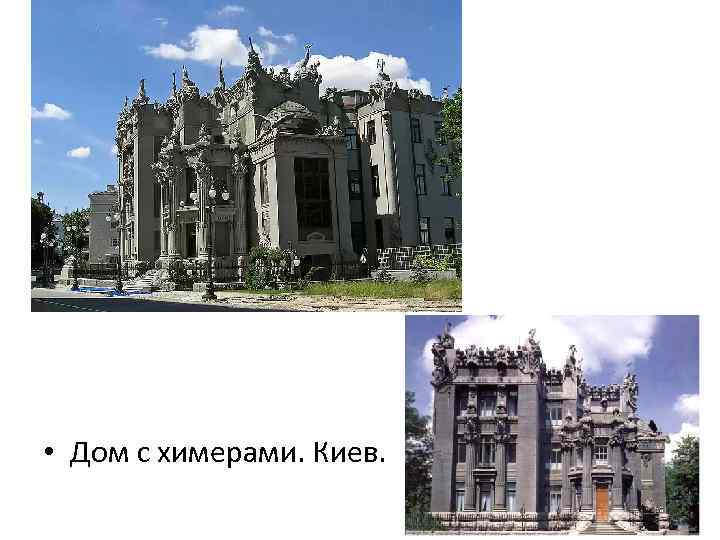 • Дом с химерами. Киев.