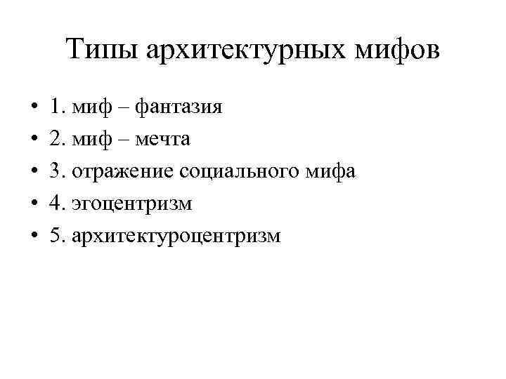 Типы архитектурных мифов •  1. миф – фантазия •  2. миф