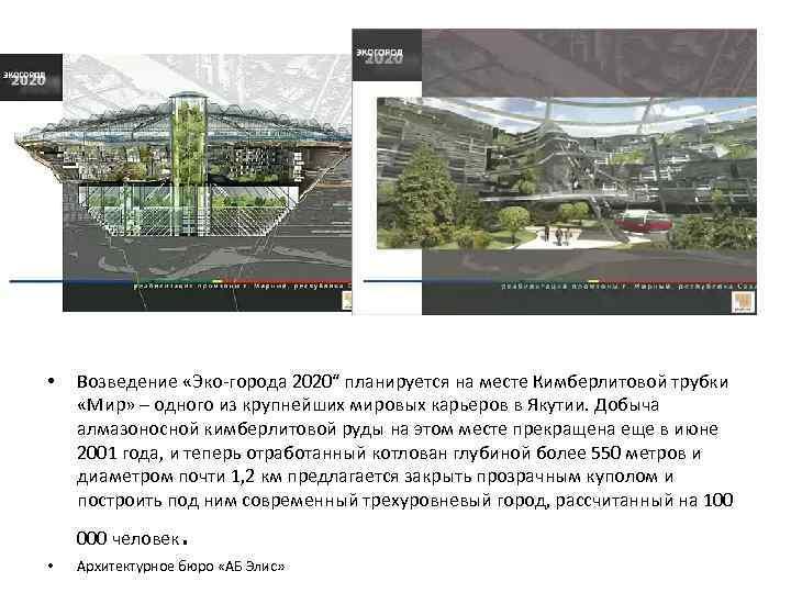 •  Возведение «Эко-города 2020″ планируется на месте Кимберлитовой трубки  «Мир» –
