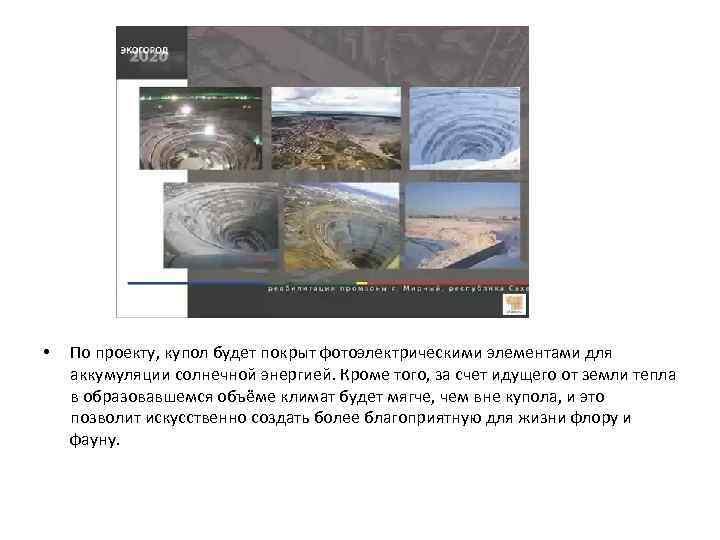 •  По проекту, купол будет покрыт фотоэлектрическими элементами для аккумуляции солнечной энергией.