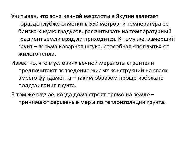 Учитывая, что зона вечной мерзлоты в Якутии залегает гораздо глубже отметки в 550 метров,