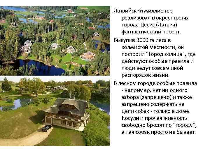 Латвийский миллионер реализовал в окрестностях города Цесис (Латвия) фантастический проект. Выкупив 3000 га леса
